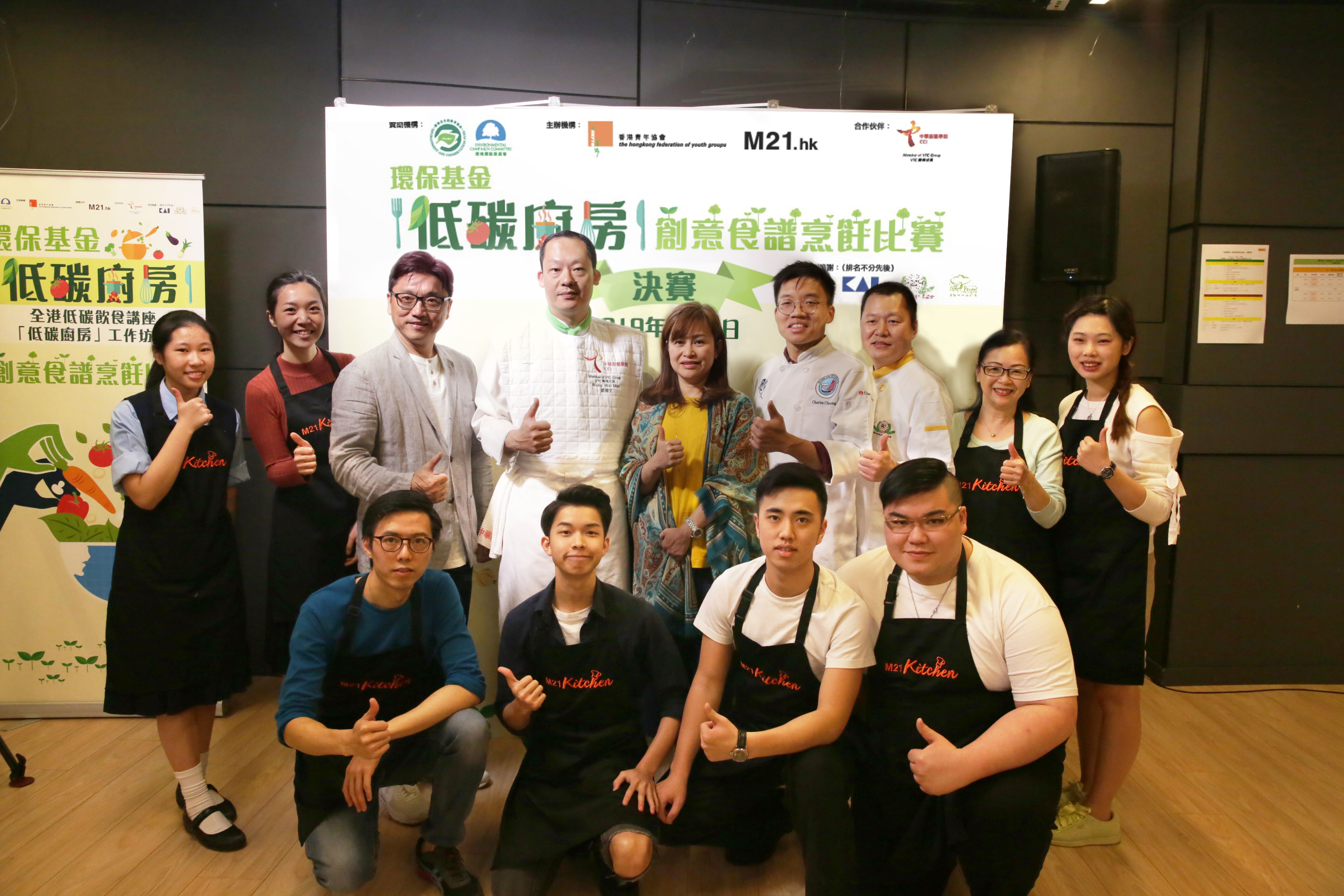 Low Carbon Cooking Competition