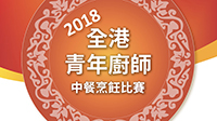 2018 Hong Kong Young Chefs Chinese Culinary Competition Highlight