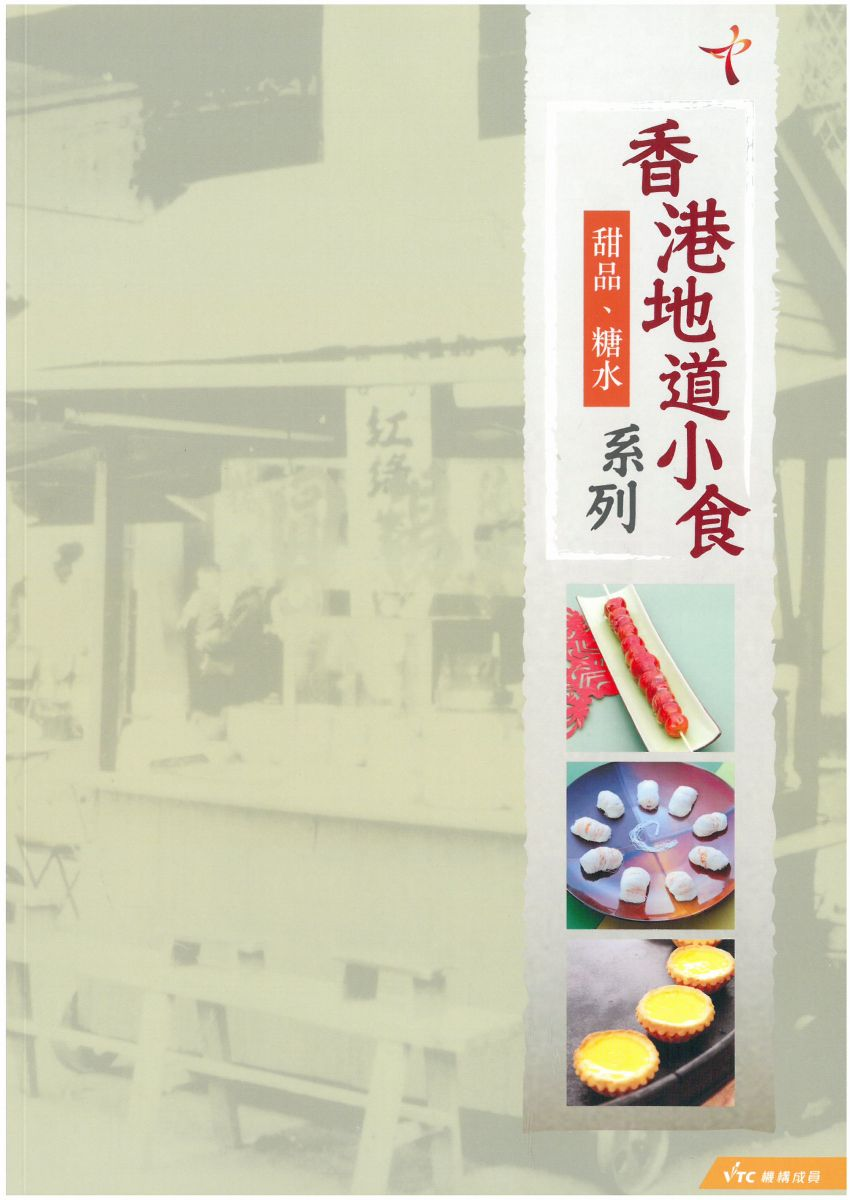 Hong Kong Local Snacks (Desserts and sweet soups)\n(Chinese Version Only)