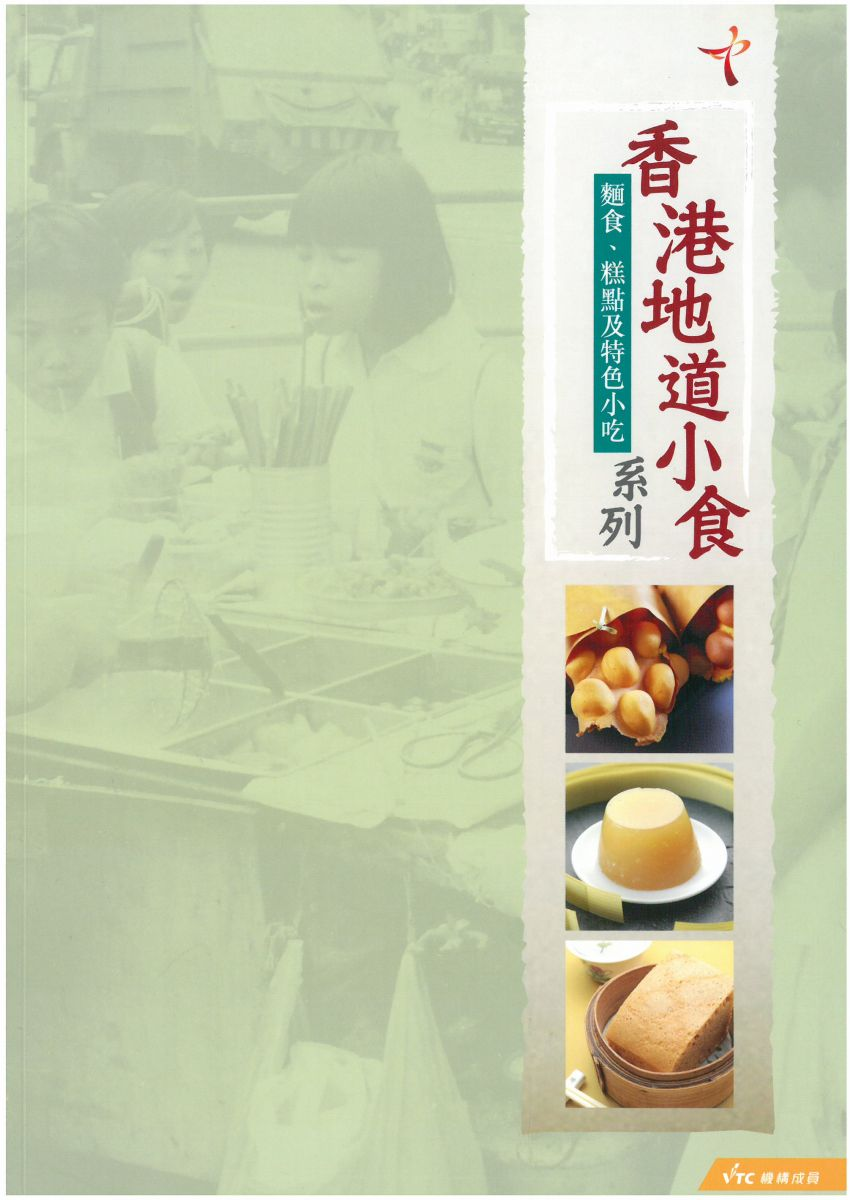 Hong Kong Local Snacks (Noodles, cakes and specialty snacks)\n(Chinese Version Only)