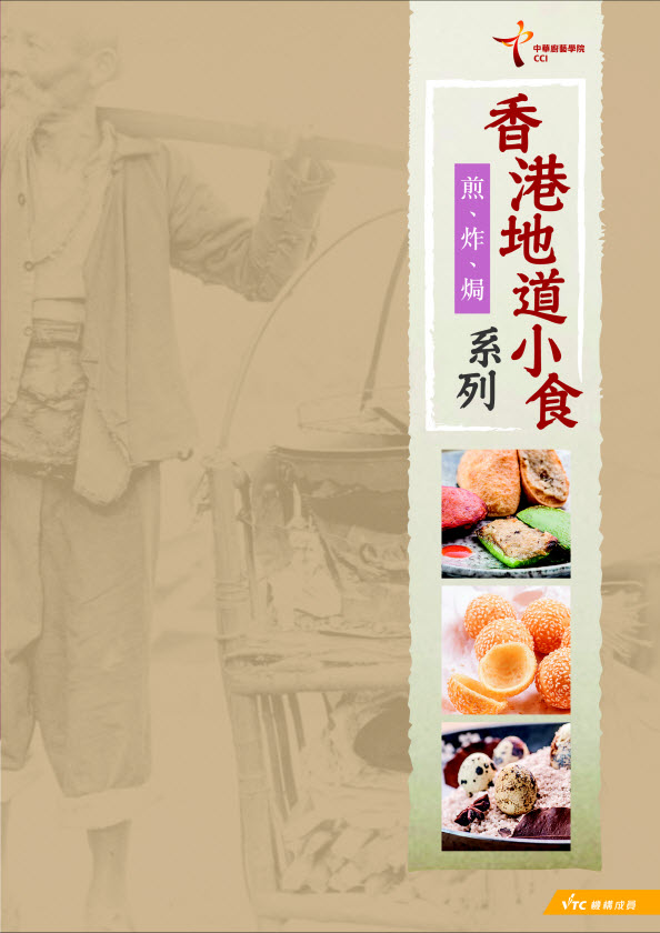 Hong Kong Local Snacks (Pan-fried, deep-fried and baked food)\n(Chinese Version Only)