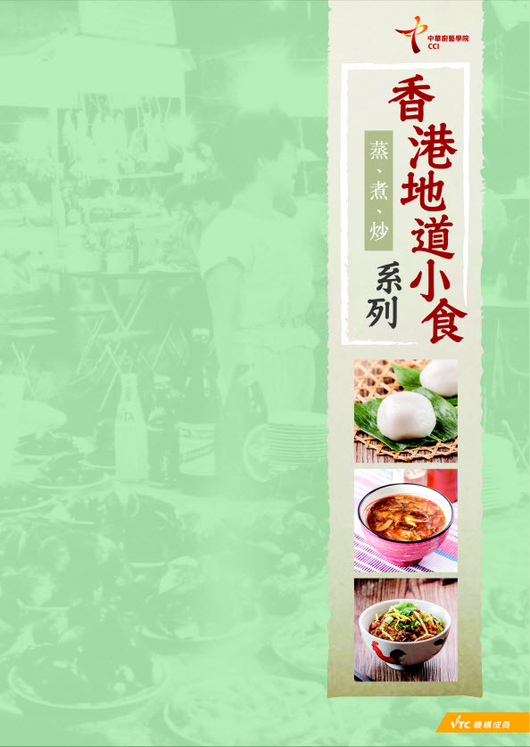 Hong Kong Local Snacks (Steamed, braised and stir-fried food)\n(Chinese Version Only)