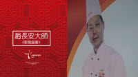 Exotic DunHuang Cuisine Demonstration by Chef Zhao Chang-an (Event)