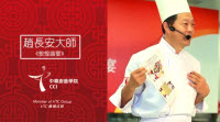 Exotic DunHuang Cuisine Demonstration by Chef Zhao Chang-an (Cooking Steps)