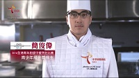 Hong Kong Young Chefs Chinese Culinary Competition Awards Winners Sharing